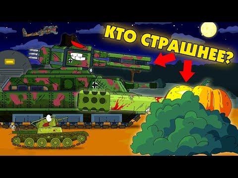 КТО СТРАШНЕЕ? - Мультики про танки