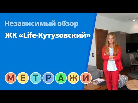 Обзор ЖК «Life-Кутузовский» от застройщика ГК «Пионер» (июнь 2019 г.)