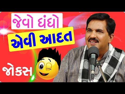 ખડખડાટ હસાવતા હરિસિંહ - funny jokes videos in gujarati - comedy in gujarati