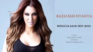 Vasiliki Ntanta ~ Monaxia kali mou fili (Greek New Song 2012) HQ