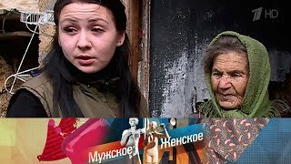 Мужское / Женское - Старость всарае. Выпуск от23.10.2017