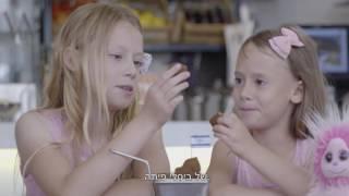 פלאפל בריבוע - ילדים ישראלים טועמים פלאפל בפעם הראשונה