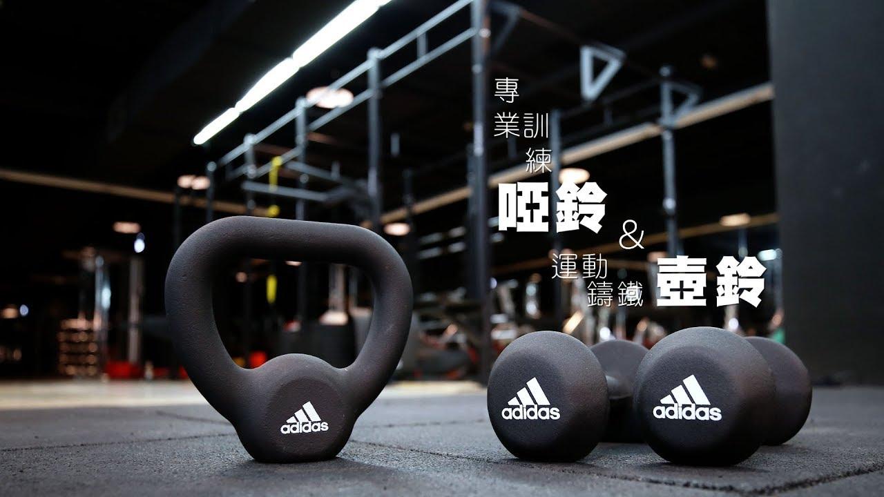 adidas Strength - 啞鈴&壺鈴 - YouTube