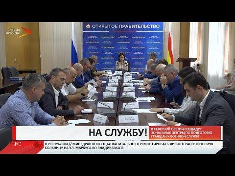 В Северной Осетии создадут зональные центры по подготовке граждан к военной службе