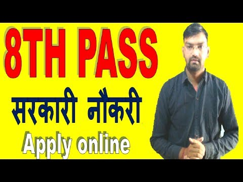 8th Pass Govt Job | Apply online | New Vacancy out | Application form start | KTDT