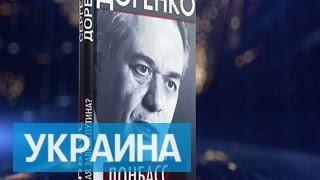 Новый стоп лист в черный список Украины попали российские писатели