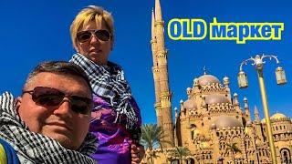 ШАРМ ЭЛЬ ШЕЙХ 2020 Гуляем по старому городу Мечеть цены в ОЛД маркет ЕГИПЕТ 2020 VLOG