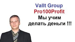 Vallt Group - Pro100Profit - Мы учим делать деньги !!!