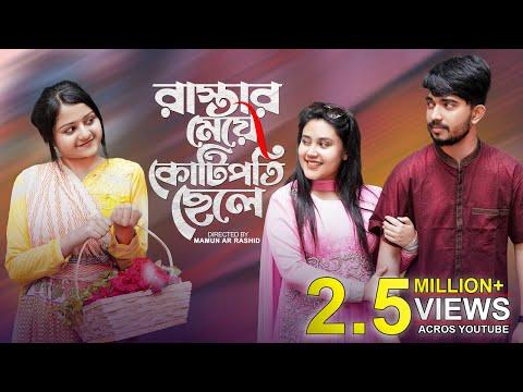 রাস্তার মেয়ে কোটিপতি ছেলে | Prank King | Shagor Mirza | Saila Sathy | Mamun  | Bangla New Natok 2021