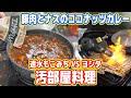 汚部屋で速水もこみち越えの「豚肉と茄子のココナッツカレー」を作る!【4K】