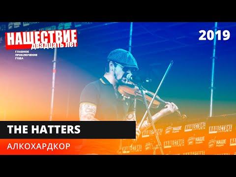 Смотреть клип The Hatters - Алкохардкор