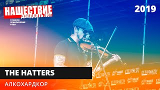 The Hatters — Алкохардкор // НАШЕСТВИЕ 2019 // НАШЕ YouTube Videos