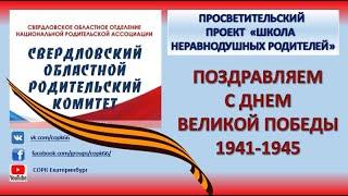 С ДНЕМ ВЕЛИКОЙ  ПОБЕДЫ 1941-1945 ОТ СОРК