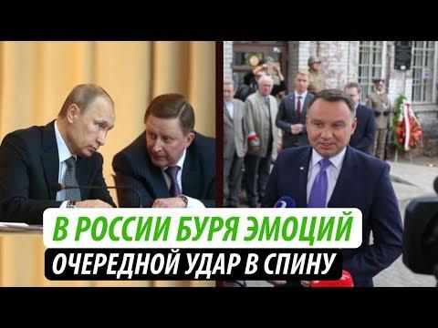 В России буря эмоций. Очередной удар в спину