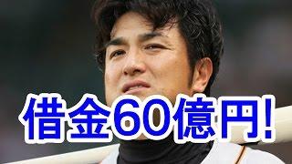 【驚愕】高橋由伸が借金地獄に!巨人入団や現役引退との関係は?/Yoshin...