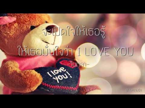 เปิดไฟ... I love you