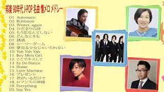 90年代 全名曲ミリオンヒット ♥♥♥♥ J Pop 90 メドレー ♥♥♥♥ 90年代を代表する邦楽ヒット曲。おすすめの名曲 音楽
