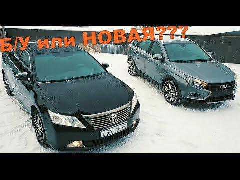 Toyota Camry БУ или НОВАЯ ЛАДА ВЕСТА СВ КРОСС, что купить?