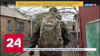 Смотреть видео Тревоги и надежды Донбасса. Специальный репортаж Александра Сладкова - Россия 24 онлайн
