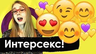 Интерсекс Девушка Рассказывает про Интерсекс Людей | Кто Такие Интерсекс Люди?