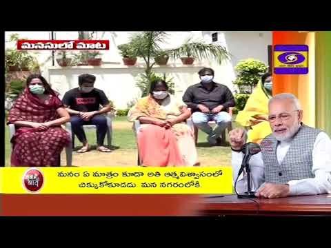 ???? DD News Andhra Prime Minister Narendra Modi, Mann Ki Baat programme 26-04-2020