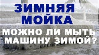 Зимняя автомойка. Можно ли мыть машину зимой?(Зимняя автомойка. Мыть или не мыть автомобиль зимой? Вопрос, который возникает с наступлением сильных холод..., 2016-12-01T08:30:28.000Z)