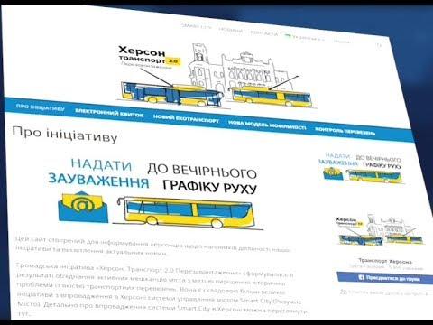 Херсон Плюс: В Херсоні запустили сайт про реформи громадського транспорту