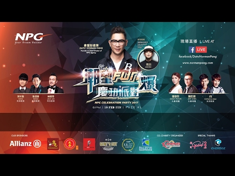 潮星FUN爆庆功派对 NPG Celebration Party 2017 LIVE