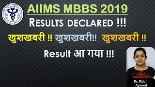 AIIMS MBBS 2019 results declared || A must watch