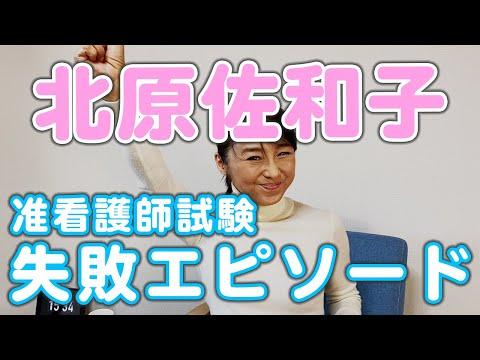 【看護学生応援動画】北原佐和子の准看護師試験、失敗談から学べ!