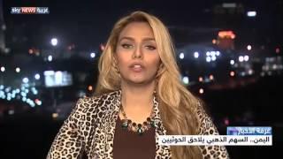 اليمن.. السهم الذهبي يلاحق الحوثيين