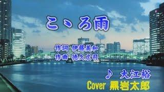 2016.03.09発売 大江裕さんの新曲です。 作詞:伊藤美和 作曲:徳久広司...