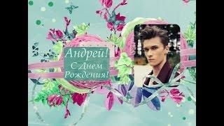 Андрей,с Днем рождения!