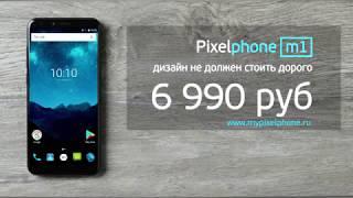 Представляем Pixelphone M1 за 6990 рублей