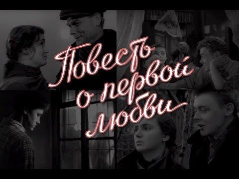 Повесть о первой любви (1957) мелодрама