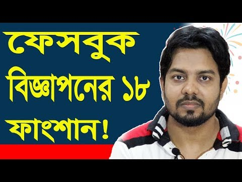 Facebook Marketing 18 Type Of Ads in Facebook Ads Manager Bangla Tutorial 2019 thumbnail