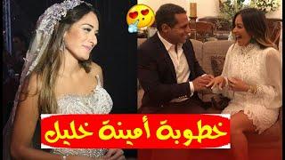 خطـوبة الفنانة أمينة خليل في أجواء عائلية علي هذا العريس بشكل مفاجئ ومباركات من أصدقاءها والجمهور