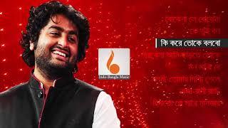 আরিজিৎ সিং এর সেরা বাংলা গানগুলো Best Of Arijit Singh Bangla Songs Indo Ba