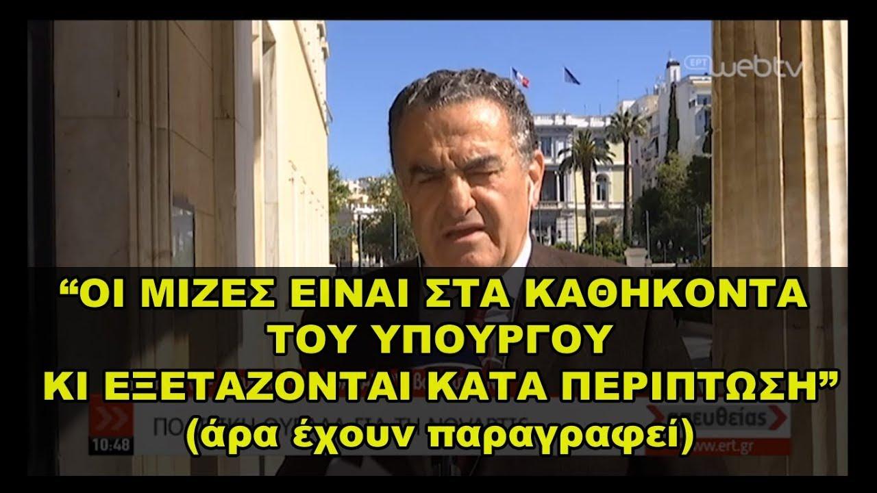 Αποτέλεσμα εικόνας για «Καθήκον» του υπουργού η μίζα