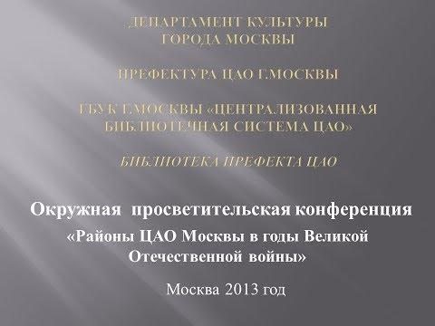 Районы ЦАО Москвы в годы Великой Отечественной Quality
