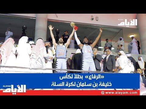 «الرفاع»  بطلاً لكا?س خليفة بن سلمان لكرة السلة  - 14:53-2019 / 4 / 14