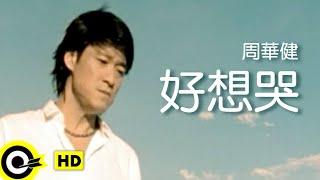 周華健 Wakin Chau【好想哭】Official Music Video