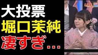 【NHK全ガンダム大投票】堀口茉純さんが凄すぎ…