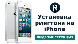 Как установить рингтон на айфон (iPhone)