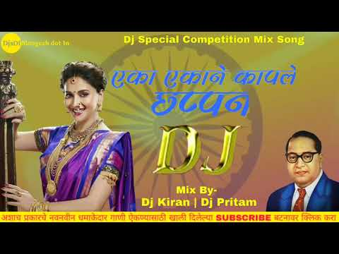 Eka Ekane Kaple Chappan | 2.0k19 | Special Competition Mix Song | DjsOfMangesh Dot In Present