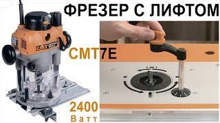 Фрезер CMT7E с лифтом 2400 Вт для работы в столе Plunge Router
