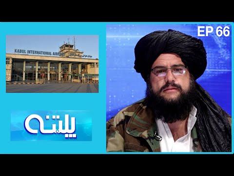 Palatana with General Mubin & Atahullah Faizani - EP 66/پلتنه با جنرال مبین و عطالله فیضانی: قسمت ۶۶