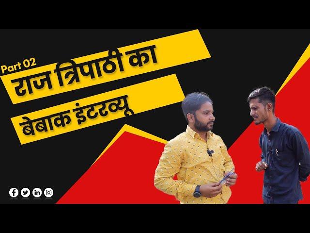 Part 02 : राज त्रिपाठी का बेबाक इंटरव्यू | Watch