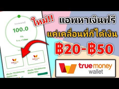 แอพใหม่!! หาเงิน (Wallet) ฿20-฿50 เปลี่ยนการเดินทางเป็นเงินฟรีๆ