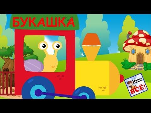 Мультфильм паровозик букашка смотреть онлайн бесплатно